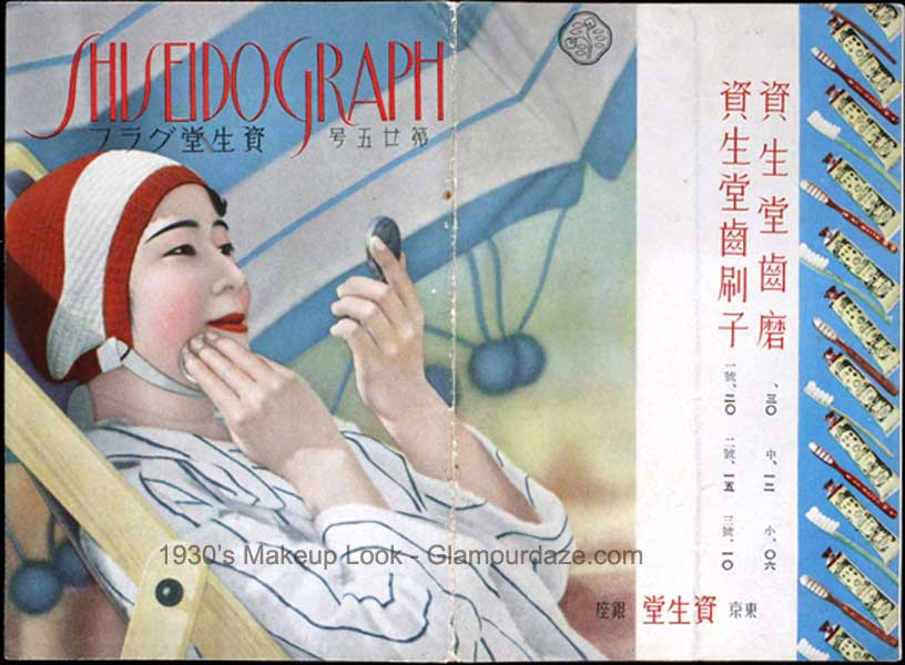 Shiseido-Graph---1935-glamourdaze2